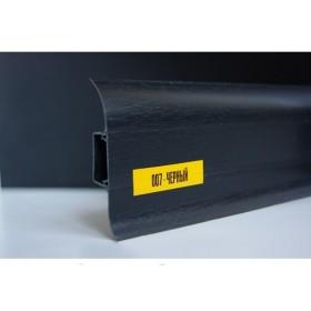 Пластиковый плинтус Идеал комфорт 55х22х2500 с кабель-каналом 007 черный