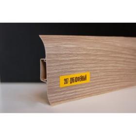 Пластиковый плинтус Идеал комфорт 55х22х2500 с кабель-каналом 207 Дуб кофейный