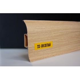 Пластиковый плинтус Идеал комфорт 55х22х2500 с кабель-каналом 233 бук светлый