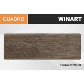 Плинтус Winart QUADRO с кабель-каналом 80х22х2200 Дуб премиум 310