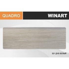 Плинтус Winart QUADRO с кабель-каналом 80х22х2200 Дуб белый 321