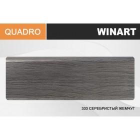 Плинтус Winart QUADRO с кабель-каналом 80х22х2200 Серебристый жемчуг 333