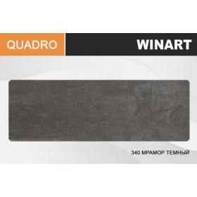 Плинтус Winart QUADRO с кабель-каналом 80х22х2200 Мрамор темный 340