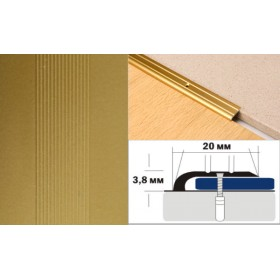 Алюминиевый напольный Порог A0 20х3,8 Крашеный порошковой эмалью Золото КР