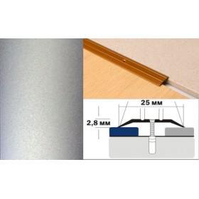 Алюминиевый напольный Порог A1 25х2,8 Крашеный Люкс КР серебро люкс