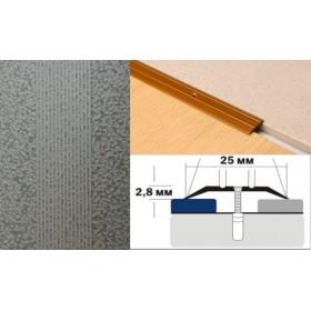 Алюминиевый напольный Порог A1 25х2,8 Крашеный порошковой эмалью Серый мрамор