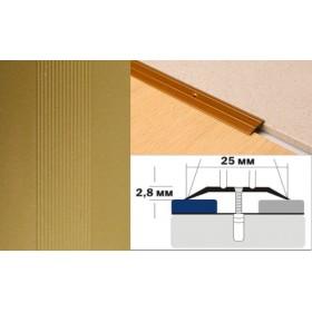 Алюминиевый напольный Порог A1 25х2,8 Крашеный порошковой эмалью Золото КР
