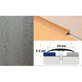 Алюминиевый напольный Порог B1 30х4,2 Крашеный порошковой эмалью Серый мрамор