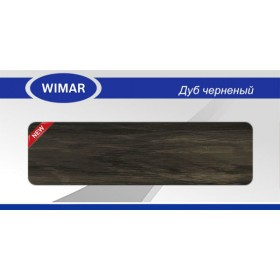 Плинтус Wimar (Вимар), ПВХ, с кабель-каналом 827 Дуб черненый, 58 мм.